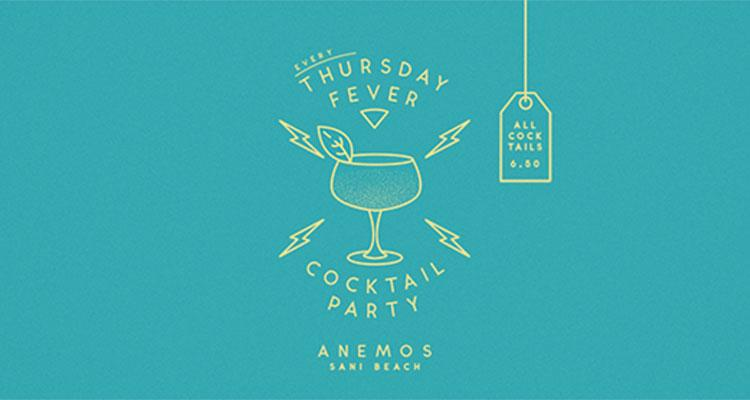 Coctail Party - Κάθε Πέμπτη