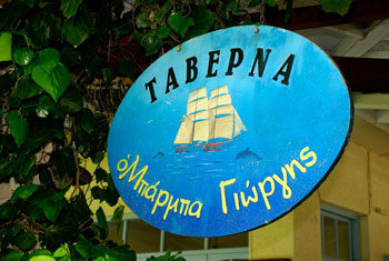 "Tavern ""Barba Giorges"""